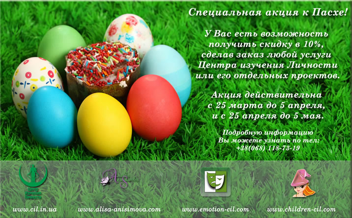 Campaign for Easter.