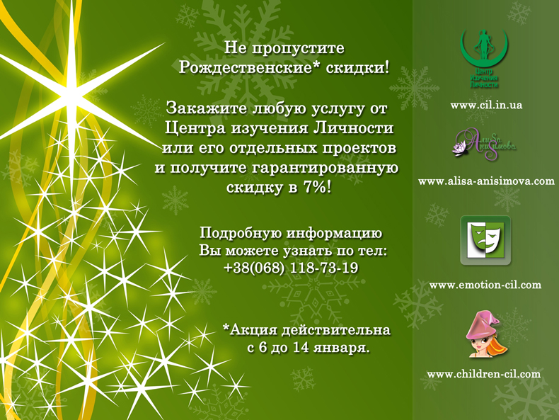Share to Orthodox Christmas.